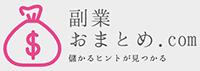 副業おまとめ.com